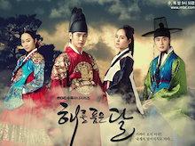 韓国ドラマ 太陽を抱く月 Blu-ray