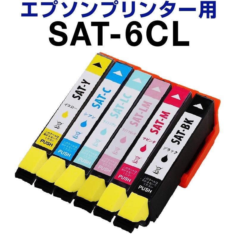 エプソン epson インク 互換インク SAT-6CL 6色セット 染料 EP-712A EP-812A インクカートリッジ 生産工場 ISO9001認証 ISO14001認証 ホビナビ プリンタイ