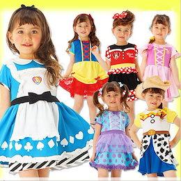 167406c83af38 ベビー&キッズ用のおしゃれなコスチューム♪ハロウィンやコスプレ、コスチューム コスプレ 子供服 不思議の国のアリス プレゼント ドレス ハロウィン