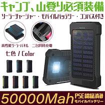 モバイルバッテリー ソーラーチャージャー ソーラー充電器 太陽光で充電 急速充電 2台同時充電 LEDライト付き 大容量 モバイルバッテリー防水 耐衝撃 災害/旅行/アウトドアに大活躍 PSE認証済