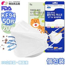 送料無料 KF94 大人用 黄砂防疫マスク/クリーンガードマスクKF-94 選択 20枚 / 50枚 100% Made in Korea マスク MASK KF94マスク 個包装 立体型 折りたたみ