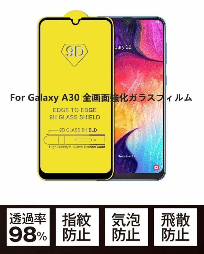 Samsung Galaxy A20 SC-02M/SCV46/Galaxy A30 SCV43/A70用全画面保護強化ガラス保護フィルム/保護シート/保護シール/飛散防止9H/貼りやすい【J144】