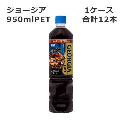 ジョージアカフェ ボトルコーヒー 無糖 950ml ×12本