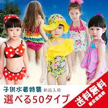 <夏直前大放出セール🏖👙> 子供用水着  【デザインは豊富な50種類🍉】 買うなら今がお得😍じっくり見てかわいい一着をgetしよう🎶