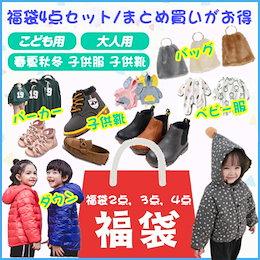 新春2020年☆福袋 特別価格【福袋2点 3点 4点】 子供大人選べます 大人気の子供服子供靴大人用バッグ