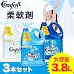 カートクーポンで圧倒的【3本セット】【3.8L ボトル】 コンフォート Comfort 柔軟剤 選べる香り3タイプ
