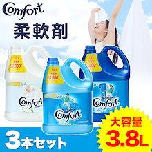 限定特価!!【3本セット】【3.8L ボトル】 コンフォート Comfort 柔軟剤 選べる香り3タイプ