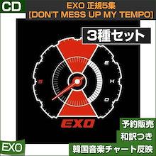 3種セット / EXO 正規5集 [DONT MESS UP MY TEMPO] / 韓国音楽チャート反映/初回限定ポスターランダム1枚丸めて発送/特典DVD/1次予約