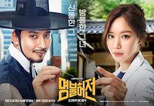 韓国ドラマ 名不虚伝(ミョンブルホジョン)   全話収録(16話)  DVDBOX