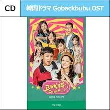 【KBS2 韓国ドラマ】告白夫婦/GOBACK BUBU OST【予約販売/日本国内発送/送料無料/発送予定日:2017年11月25日】