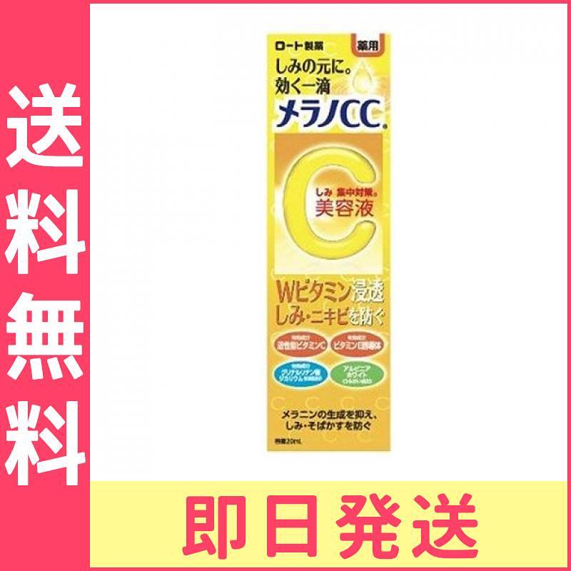 メラノCC 薬用 しみ 集中対策 美容液 20mL4987241135011≪定型外郵便での東京地域からの発送、最短で翌日到着!ポスト投函のため不在時でも受け取れますが、箱つぶれはご了承ください。≫