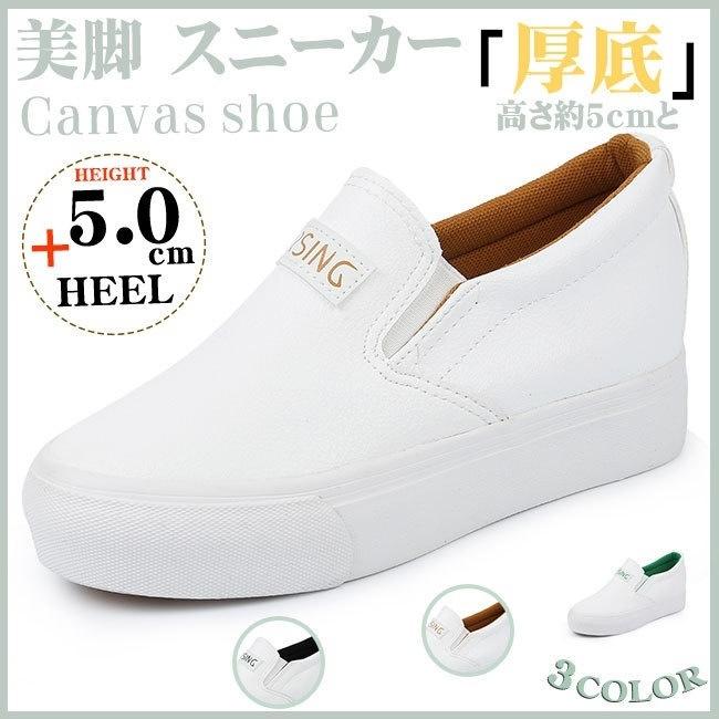 78dcbff5e0fa23 厚底レザースリッポン 普段の通学や通勤、くつろぎリラックスタイプ 白スニーカー 履きやすい