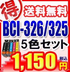 MG5130 インク キャノン プリンター PIXUS BCI-326 BCI-325 5色セット CANON 互換インクカートリッジ ピクサス