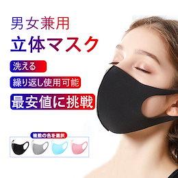 最安値!高品質!3枚6枚入り 男女兼用メンズレディースファッション型 洗えるマスク 3D立体 耳が痛くならない 洗える 繰り返し 伸縮性【工場直販売 送料無料国内発送】
