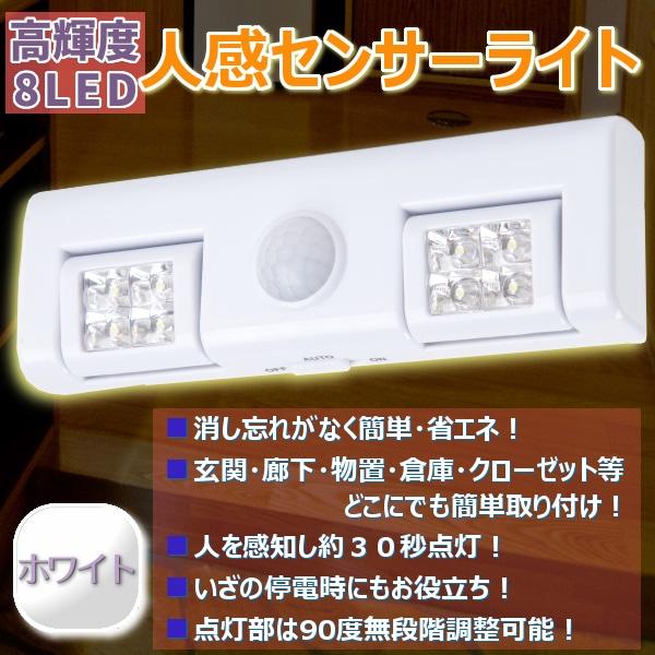 【送料無料】 高輝度 8LED 人感 センサーライト ホワイト 人感センサー8LED どこでもセンサーライト 【インテリア・収納】