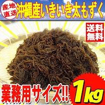【メール便で送料無料】沖縄産いきいき太もずく1kg!業務用でとってもお買い得!沖縄県産 太もずく100%!オキナワモズクは、本土の細いもずくとは異なり、太いもずく(太もずく)でシャキシャキ