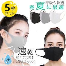 【国内即納】送料無料 5枚 マスク 真空包装 洗える 男女兼用 ウレタンマスク 白 黒 グレー 3D立体マスク レギュラーサイズ 予防 花粉 大人用 おしゃれ UV フィット ソフト 快適