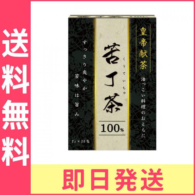 YUWA(ユーワ) 苦丁茶 30包 ((2g×30包))4960867003322≪定型外郵便での東京地域からの発送、最短で翌日到着!ポスト投函のため不在時でも受け取れますが、箱つぶれはご了承ください