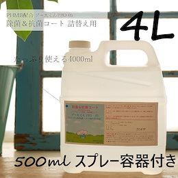 ゾー太くんPRO-05 ノンアルコール除菌&抗菌コート(PHMB) 4L 業務用 スプレー付き Made in Japan