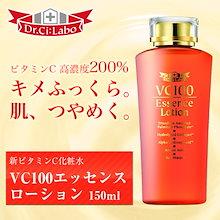 【ゆうパケットのみ送料無料】ドクターシーラボ VC100エッセンスローション 150ml【DRCL】