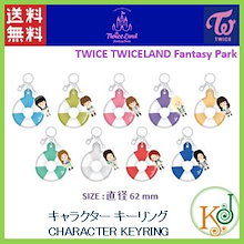 【K-POP・韓流】 TWICE★CHARACTER KEYRING 公式グッズ TWICELAND FantasyPark TWICE 2ND TOUR/おまけ:生写真(7070180515-30)
