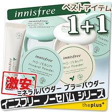 イニスフリー❤1+1❤innisfreeノーセバムミネラルパウダー★ノーセバムブラーパウダー/皮脂コントロールパウダー/韓国コスメ