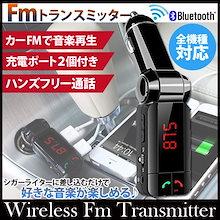 【再入荷 数量限定特別価格 早い者勝ち】 FMトランスミッター Bluetooth 対応 ハンズフリー通話 iPhone Android USB充電12V 24V  送料無料