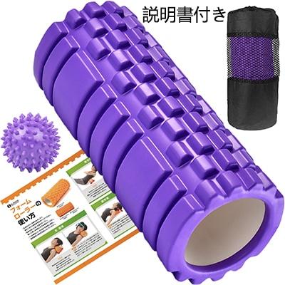 日本語説明書付きフォームローラー 筋膜ローラー トリガーポイントセット ホームローラー マッサージボール 超軽量 ストレッチ器具 収納袋付き 腰痛 肩コリ 筋肉痛を改善