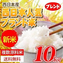 <クーポン使えます!!>【新米10㎏・国産米】30年産新米★  西日本産 人気銘柄米ブレンド10kg(こしひかり など)  ★毎日食べたい!大人気のお米 ※7日内発送
