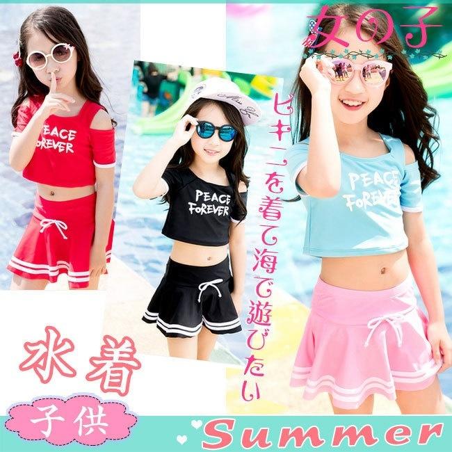 b2d5dad19aa 水着 子供服子供水着 日焼け止め のおすすめ/人気ファッション通販