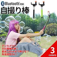 セルカ棒 じどり棒 自撮り棒 最新  セルフィースティック 充電 bluetooth  自分撮り 一脚 Mono pod モノポッド android iphone6 iphone6 Plus カメラ