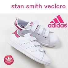 ★【adidas 正規品】★STAN SMITH CF J スタンスミス ★ CG3619 / B32703★