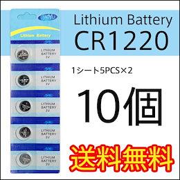 0806e2c619414c 【CR1220電池】【10個】【送料無料】ボタン電池/リチウムバッテリー/リチウム電池/コイン型/外国製電池