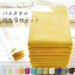 ●数量限定特価 ★バスタオル同色9枚セット★ 部屋干しでもすぐ乾く!日本の機械で織られたバングラデシュ生まれのガムシャタオル 薄手 速乾 吸水性抜群