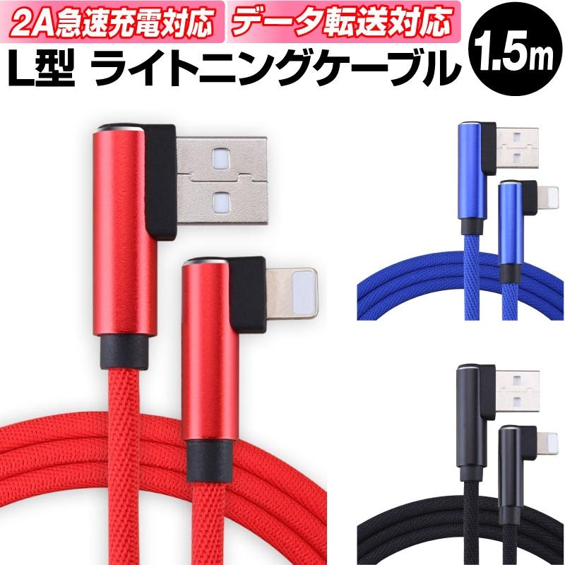 充電ケーブル iPhoneケーブル ケーブル アイフォン充電ケーブル L字 USBケーブル 1.5m iPad用 L型 データ伝送 iPhone 11 ナイロン編み iPhone12 12 pro