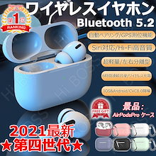 🔥メガ割10%🌟【2021最新第四世代】『送料無料』イヤホン Bluetooth 5.2 ワイヤレスイヤホン IPX6防水 タッチ操作 自動ペアリング Hi-Fi 高音質 両耳通話 日本説明書附