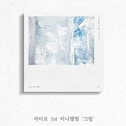 韓国音楽 サイロ (415) - 絵 (1STミニアルバム/CD+フォトブック88P+ポストカード1種) 41501MN