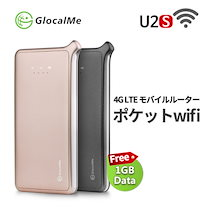 GlocalMe U2S モバイル Wi-Fi ルーター 1.1ギガ分のグローバルデータパック付け 高速4G LTE ポケットwifi simフリー 世界100国・地区以上対応 フリーローミング