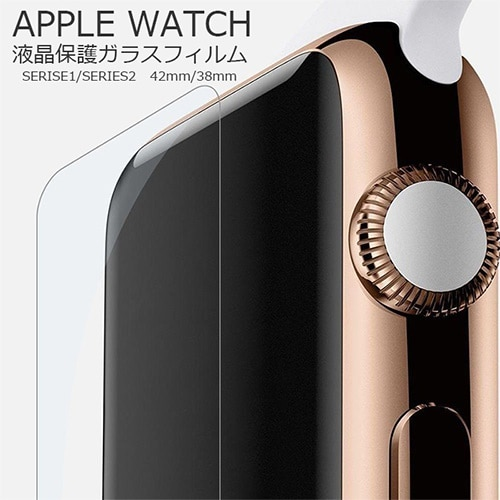 Apple Watch ガラスフィルム アップル ウォッチ 液晶保護 フィルム 44mm 40mm 42mm 38mm series5 series4 series3 series2 series1