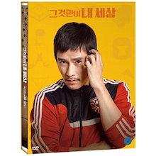 韓国映画DVDイ・ビョンホンのそれだけが僕の世界DVD(2Disc)[ディジパック限定版][韓国語、英語字幕、リージョンコード : 3]