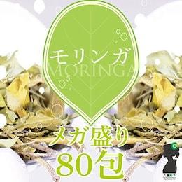 【ネコポス選択で送料無料】モリンガ茶ティーバッグ160g(2g×80包) あのモリンガ茶が80包入ってなんと1200円!もりんが茶 【モリンガ】