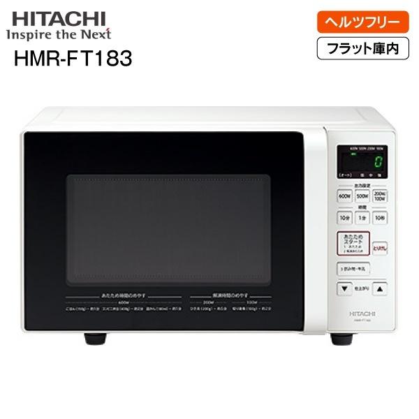 【送料無料】日立(HITACHI) 電子レンジ(ヘルツフリー) 単機能電子レンジ フラット庫内 庫内容量 17L HMR-FT183(W)