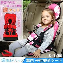 【送料無料】取り付け簡単!位置を占めない!☆自動車安全シート☆ チャイルドシート  調節可能 0~12歳向け 持ち運び便利!大人、子供も使えます!おまけ——マット 安全クリップ