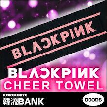 【送料無料・速達】 BLACKPINK (ブラックピンク) 応援 グリッター スローガン タオル (SLOGAN TOWEL) グッズ