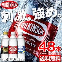 【送料無料】アサヒ ウィルキンソン 炭酸水 プレーン /レモン/ドライ 500ml×24本× 2ケース(計48本)*3種類から1種類をお選びください!!