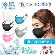 国内発送最安値!夏用マスク冷感BTS愛用カジュアルファッション型マスク 洗える マスク 夏凉感 繰り返し使える 涼しいマスク 布 おしゃれ 抗菌 男女大人用 UVカット 多機能 3D立体マスク