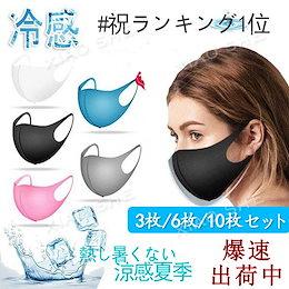 国内発送最安値!夏用マスク冷感カジュアルファッション型マスク 洗える マスク 夏凉感 繰り返し使える 涼しいマスク 布 おしゃれ 抗菌 男女大人用 UVカット 多機能 3D立体マスク