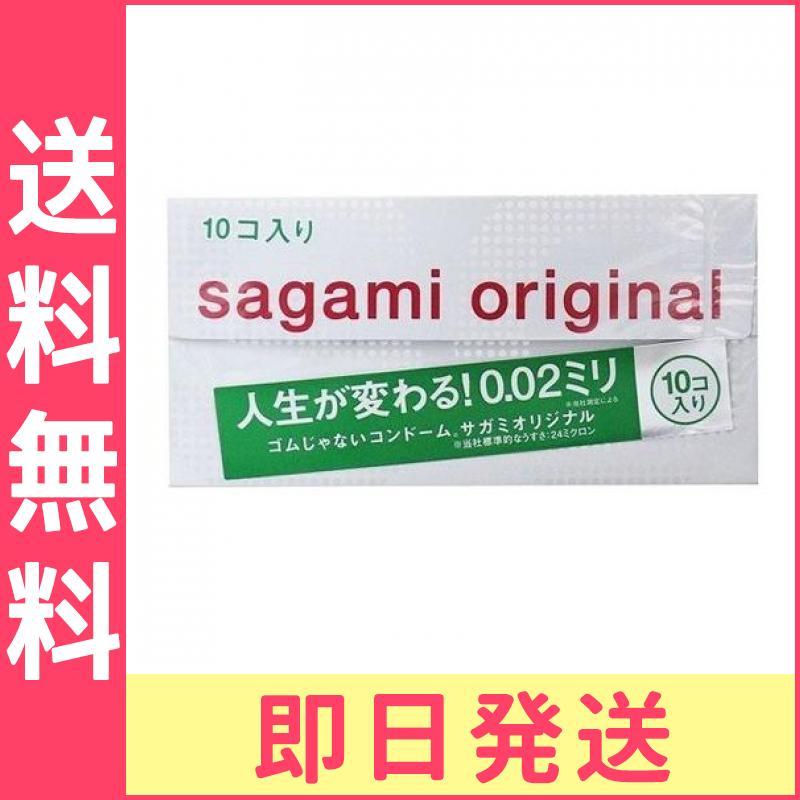 サガミオリジナル 002 10個4974234619214≪定型外郵便での東京地域からの発送、最短で翌日到着!ポスト投函のため不在時でも受け取れますが、箱つぶれはご了承ください。≫