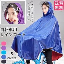 【送料無料】一部即納  自転車 レインコート ポンチョ レインウェア レインポンチョ  レディース メンズ ポンチョ型 おしゃれ バイク 雨具 カッパ 激安 通販 安い