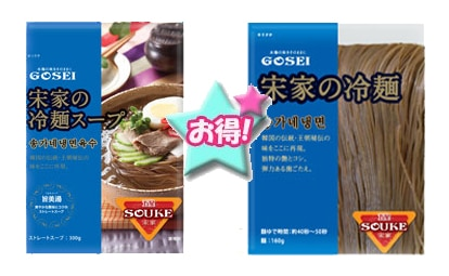 Qoo10☆hantosi大セール☆激安企画! 宋家冷麺+宋家冷麺スープ☆セットで215円!!